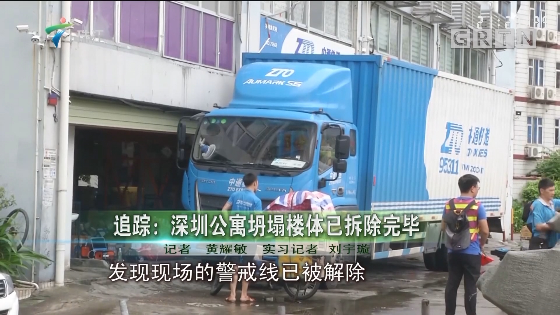 追踪:深圳公寓坍塌楼体已拆除完毕