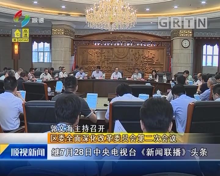 郭文海主持召开区委全面深化改革委员会第二次会议