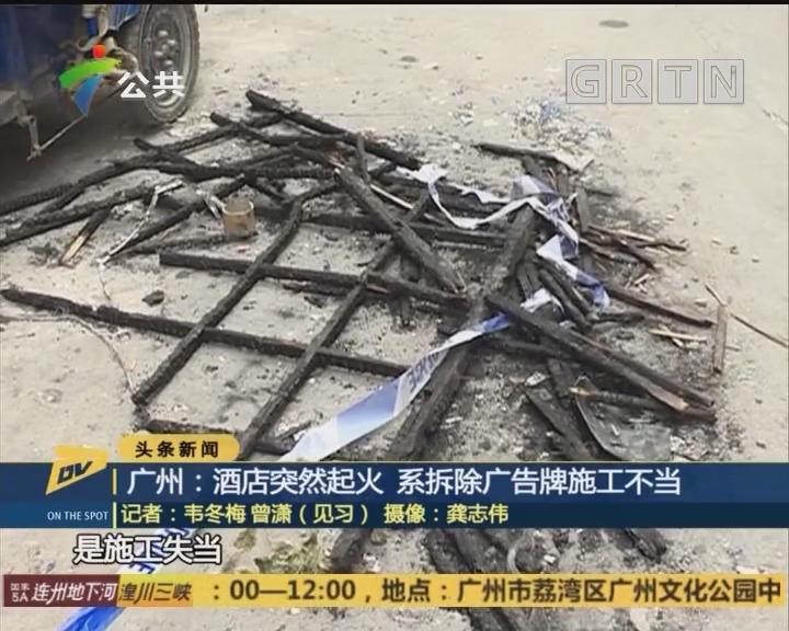 广州:酒店突然起火 系拆除广告牌施工不当
