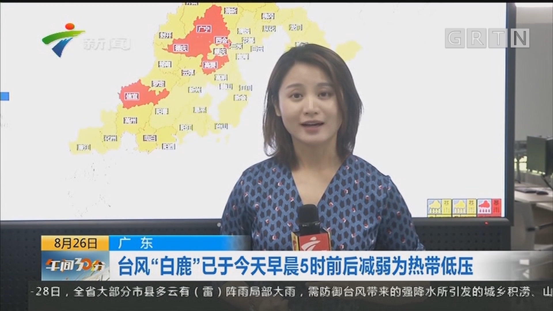 """广东:台风""""白鹿""""已于今天早晨5时前后减弱为热带低压"""