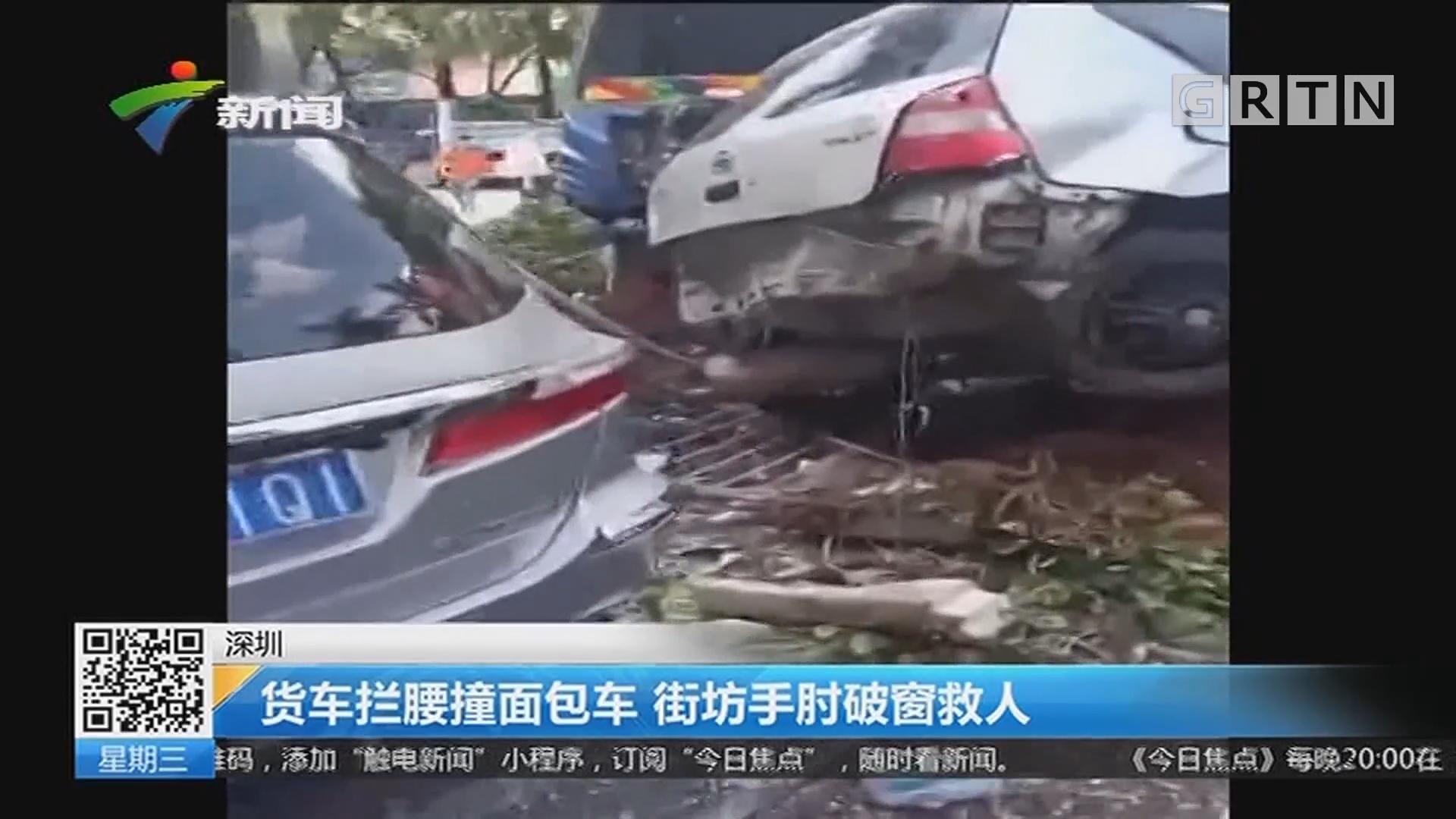 深圳:货车拦腰撞面包车 街坊手肘破窗救人