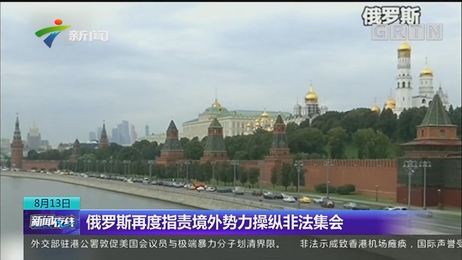 俄罗斯再度指责境外势力操纵非法集会