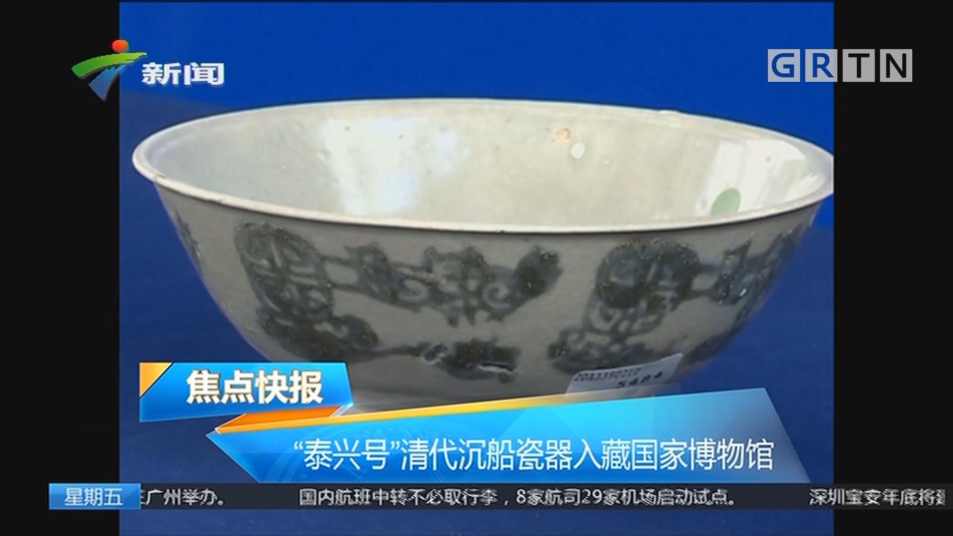 """""""泰兴号""""清代沉船瓷器入藏国家博物馆"""