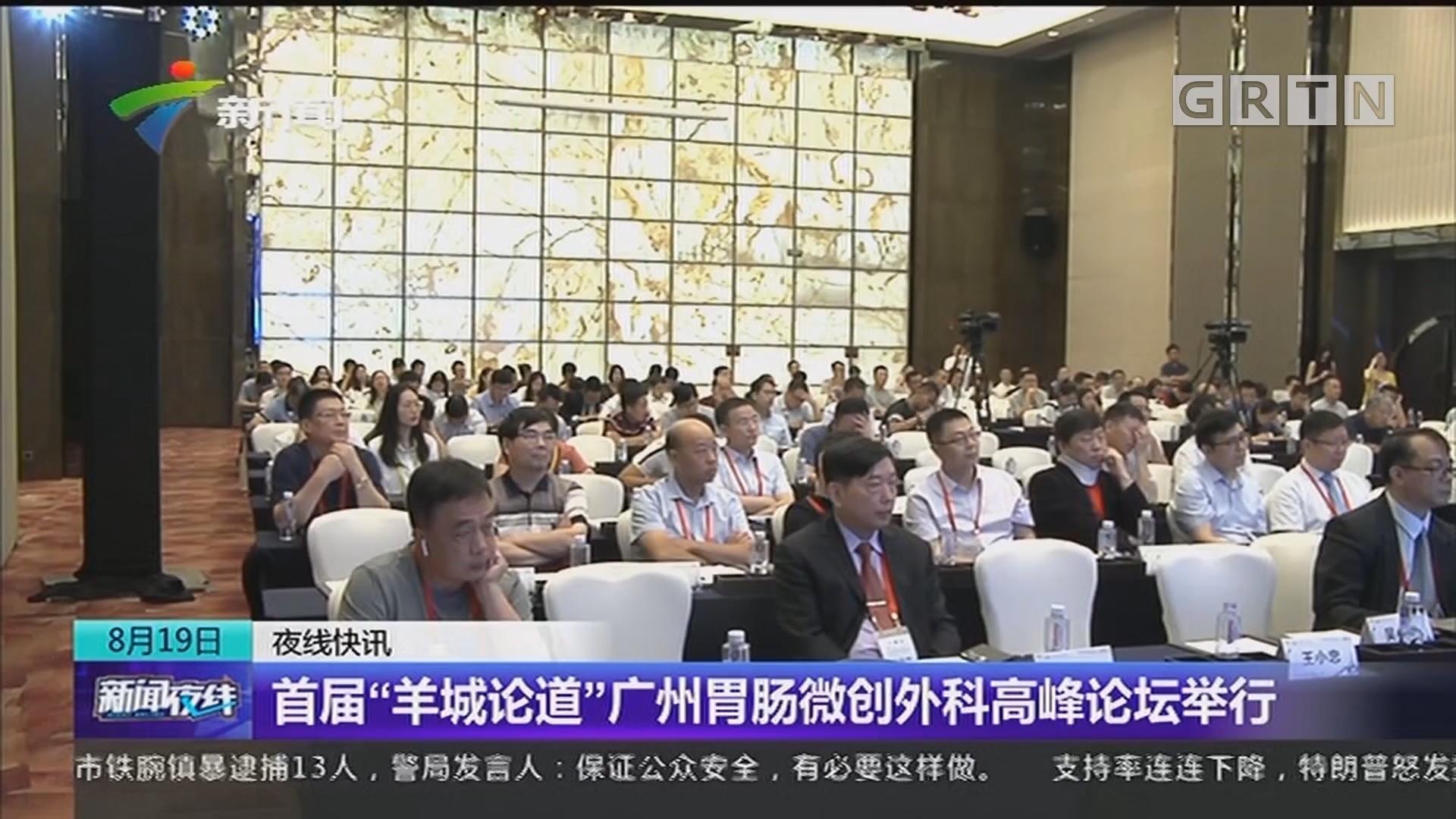 """首届""""羊城论道""""广州胃肠微创外科高峰论坛举行"""