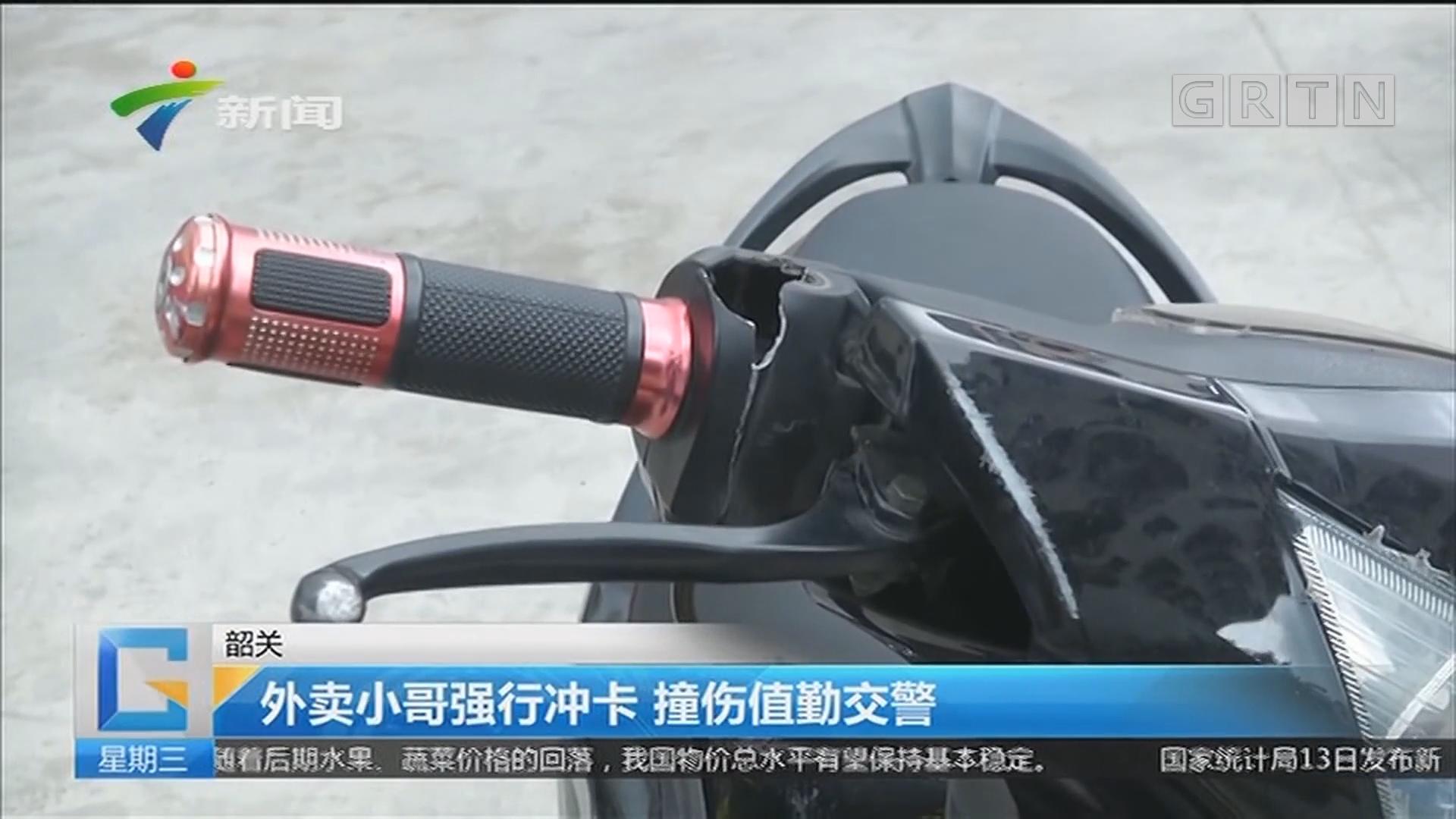 韶关:外卖小哥强行冲卡 撞伤值勤交警