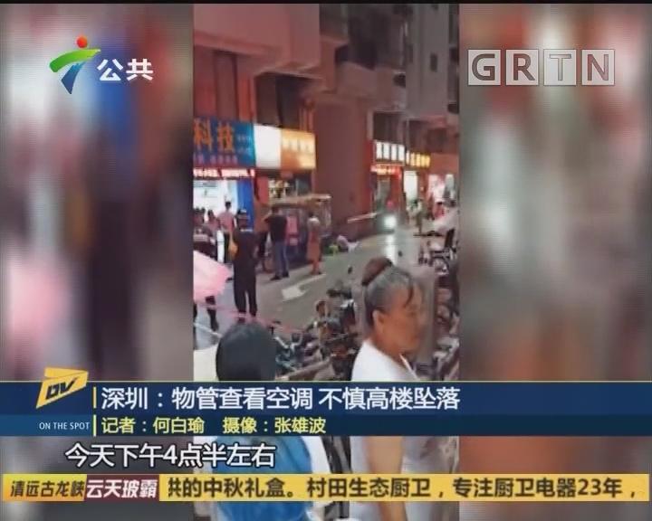 深圳:物管查看空调 不慎高楼坠落