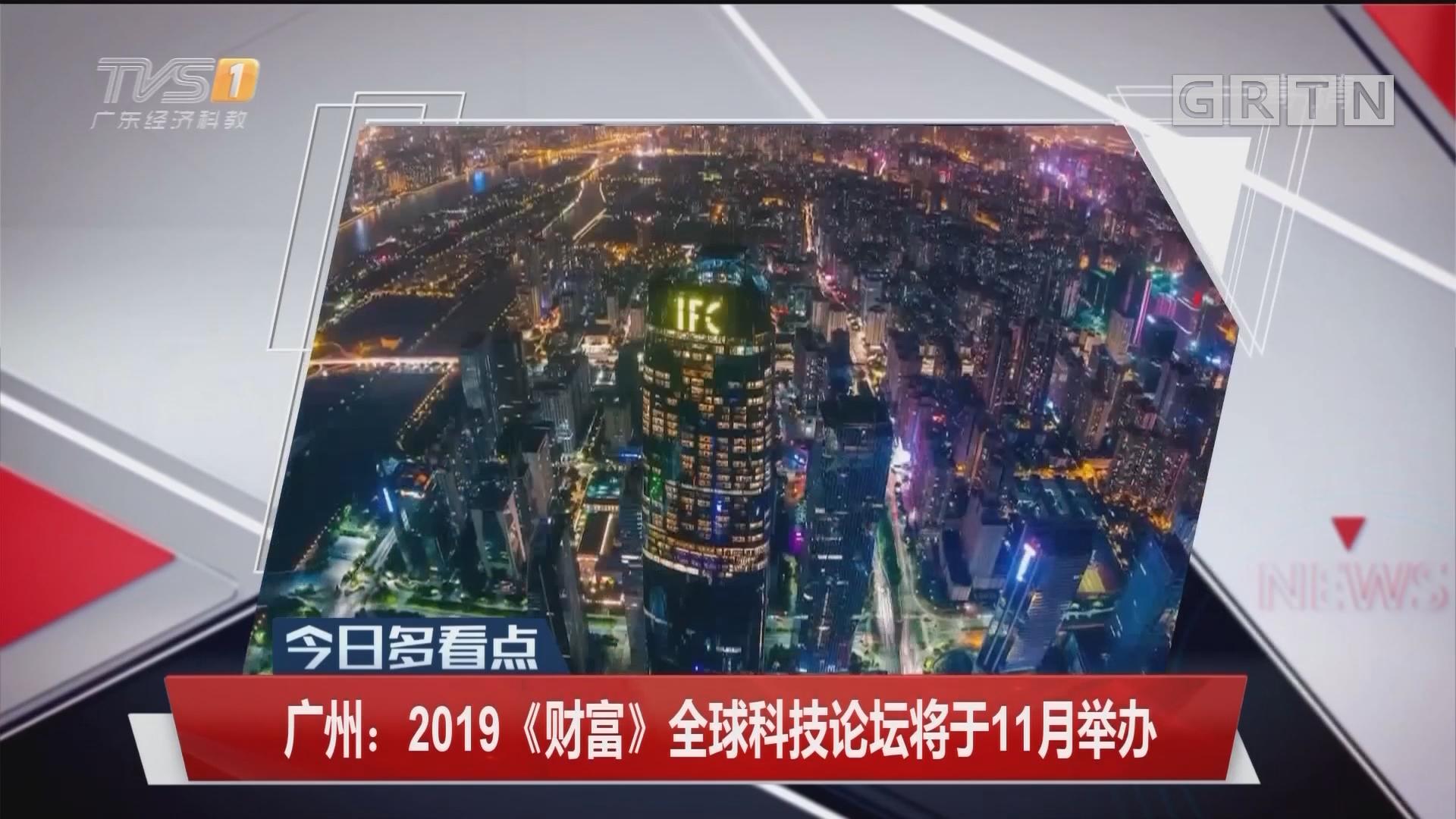 廣州:2019《財富》全球科技論壇將于11月舉辦