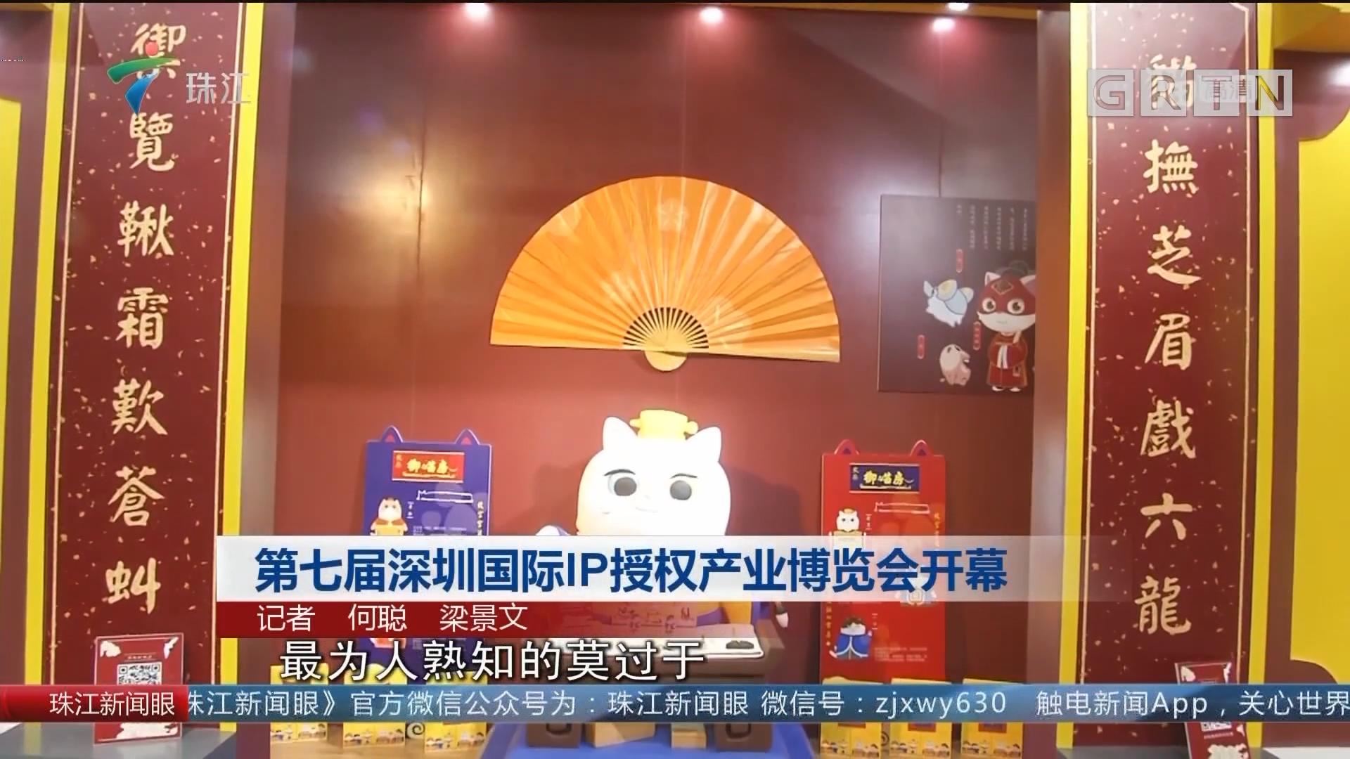 第七届深圳国际IP授权产业博览会开幕