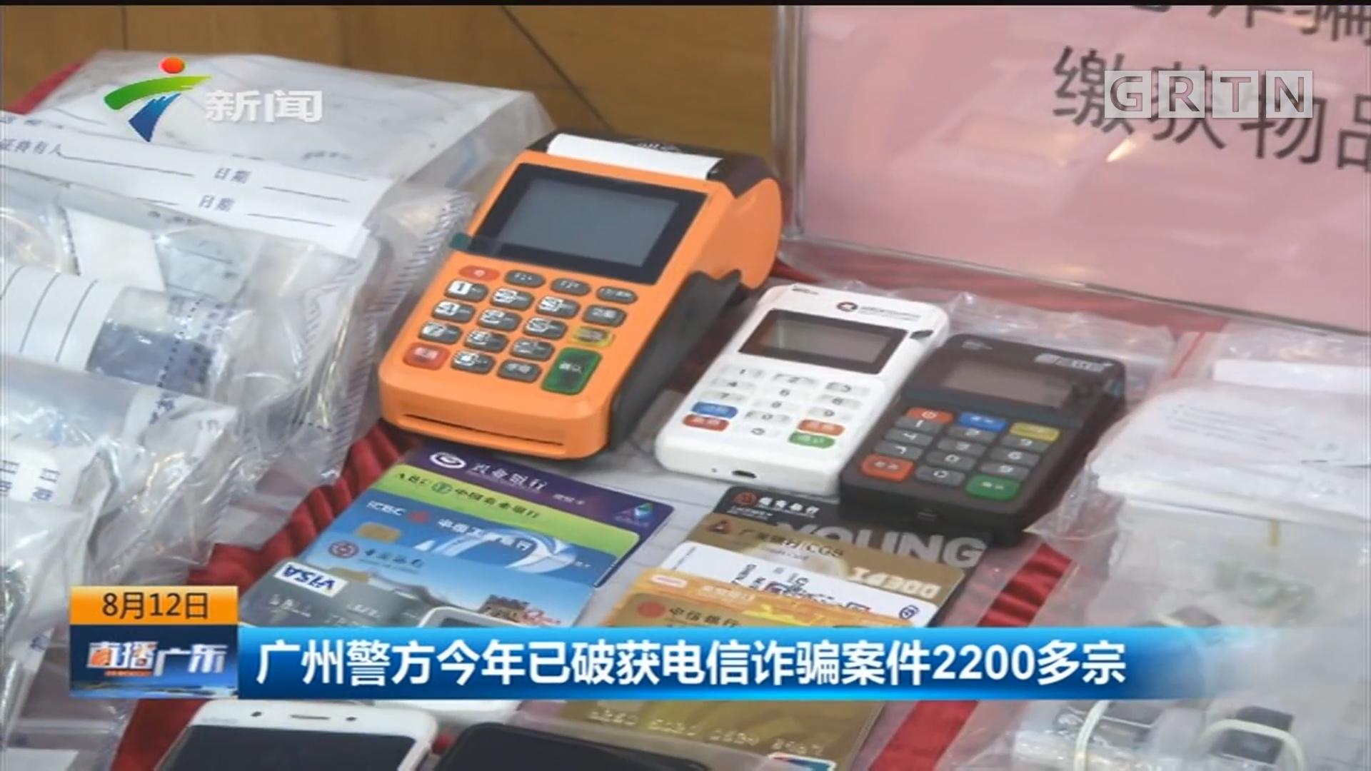 广州警方今年已破获电信诈骗案件2200多宗