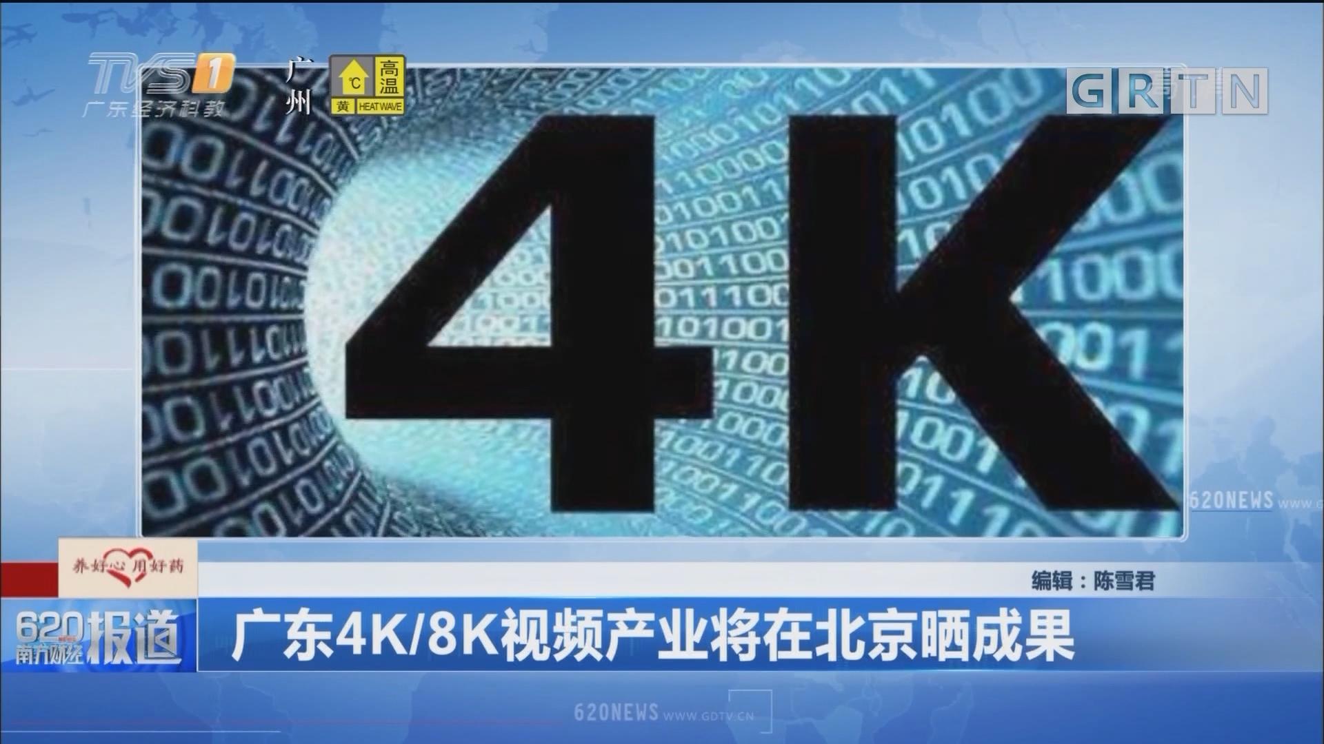 广东4K/8K视频产业将在北京晒成果