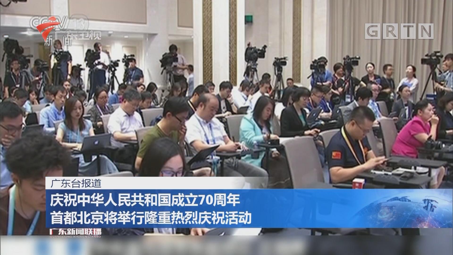 庆祝中华人民共和国成立70周年 首都北京将举行隆重热烈庆祝活动