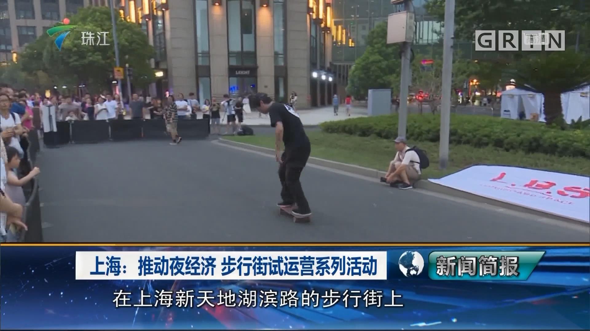 上海:推动夜经济 步行街试运营系列活动