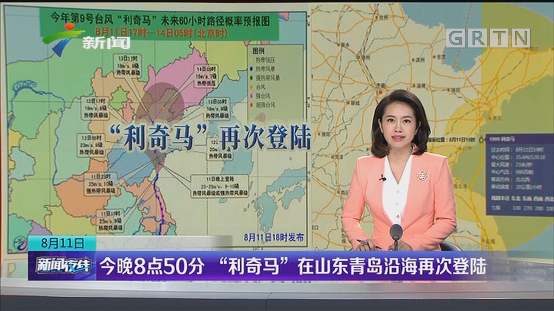 """今晚8点50分 """"利奇马""""在山东青岛沿海再次登陆"""
