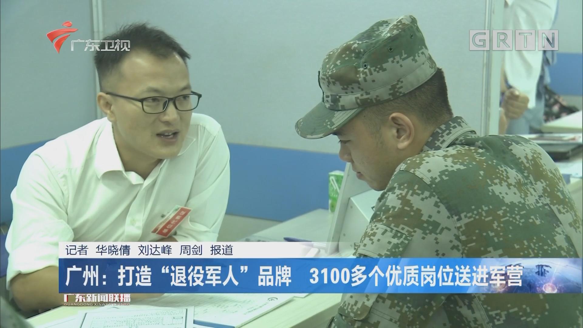 """广州:打造""""退役军人""""品牌 3100多个优质岗位送进军营"""