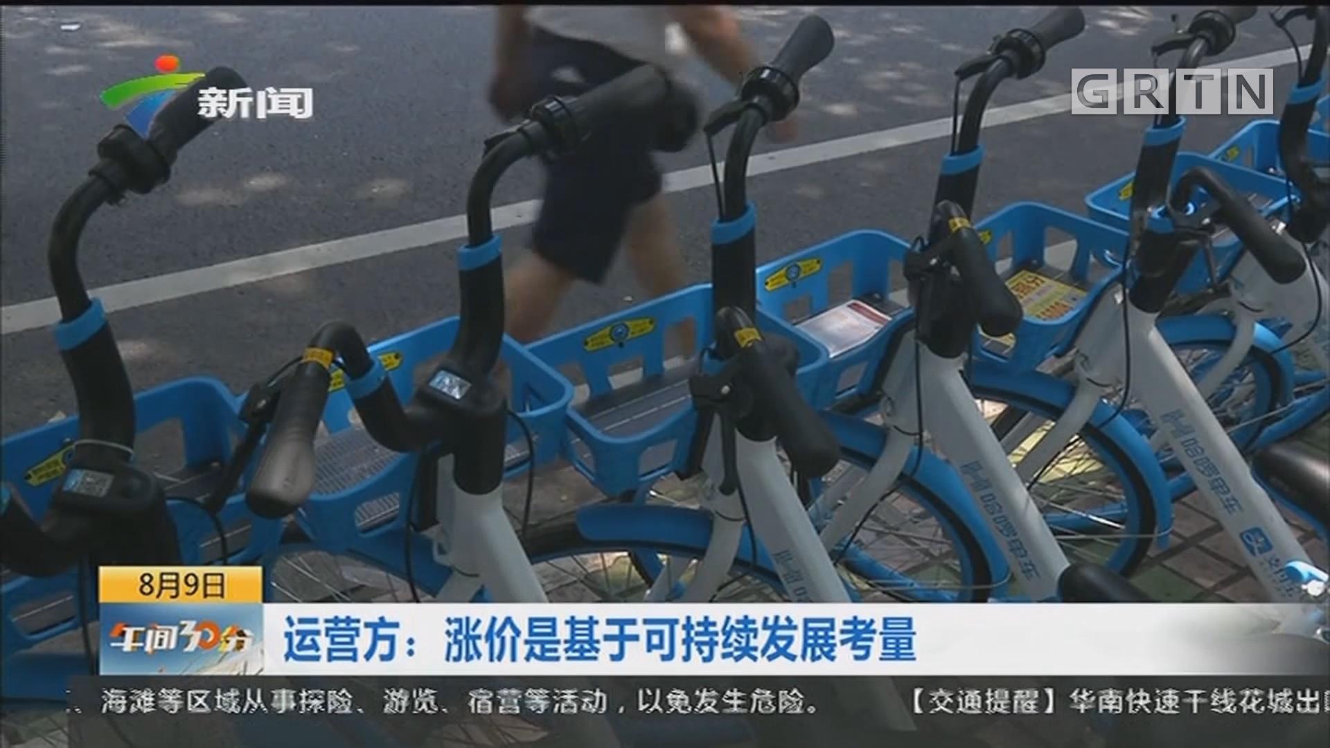 今起哈啰单车广深地区涨价50%