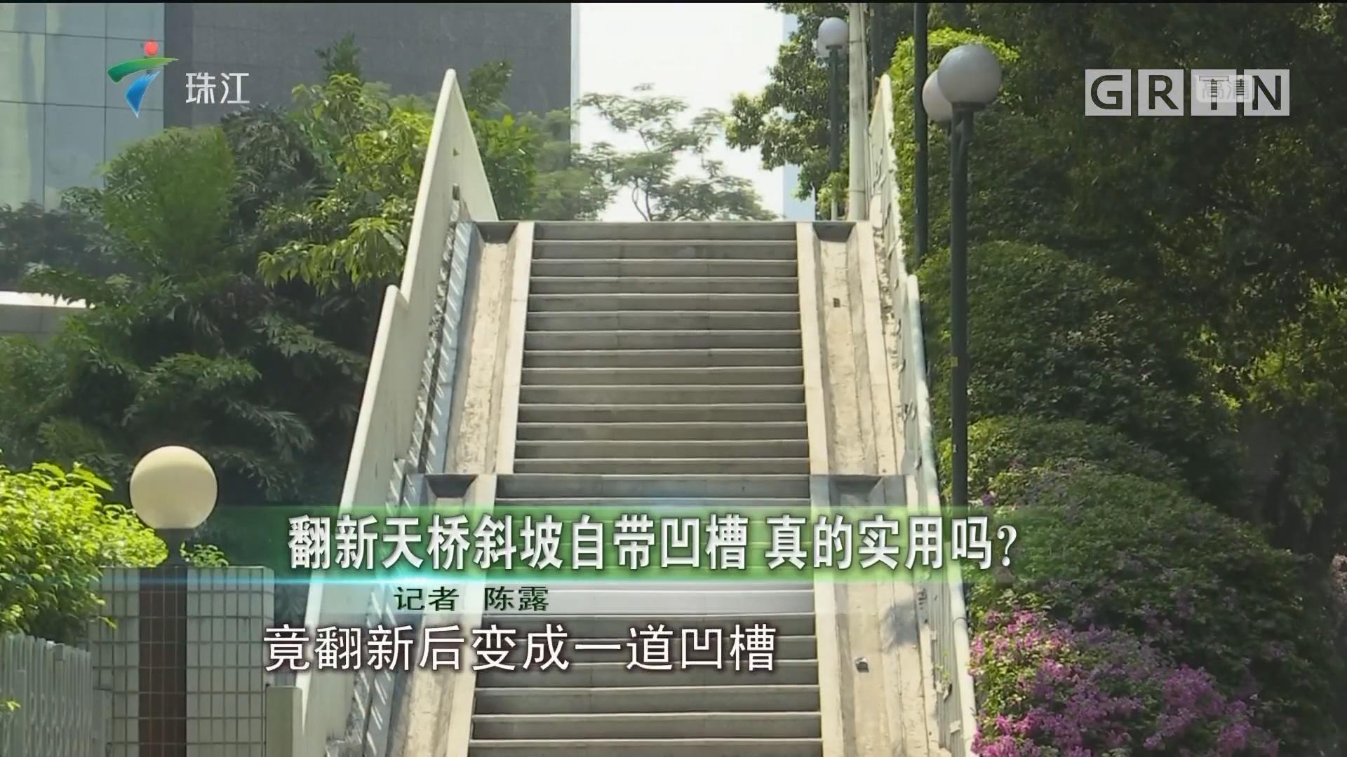 翻新天桥斜坡自带凹槽 真的实用吗?
