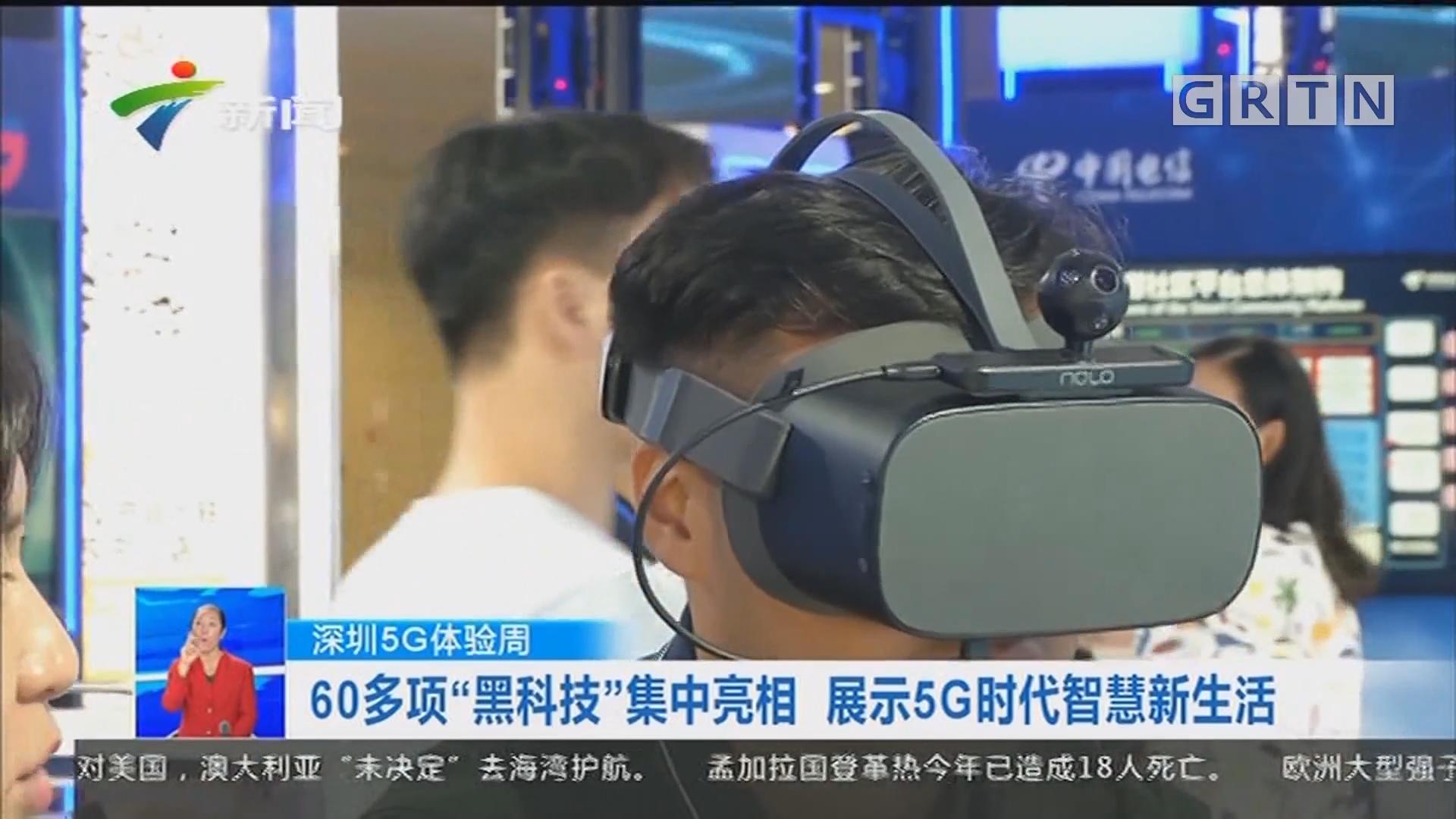 """深圳5G体验周 60多项""""黑科技""""集中亮相 展示5G时代智慧新生活"""
