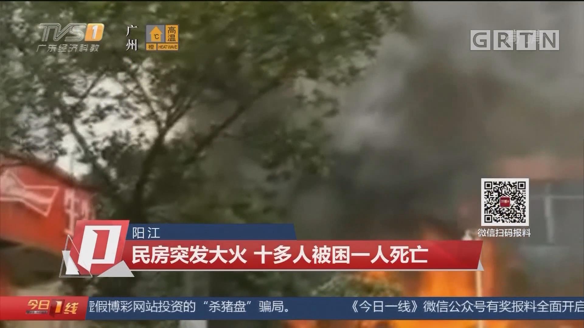 阳江:民房突发大火 十多人被困一人死亡
