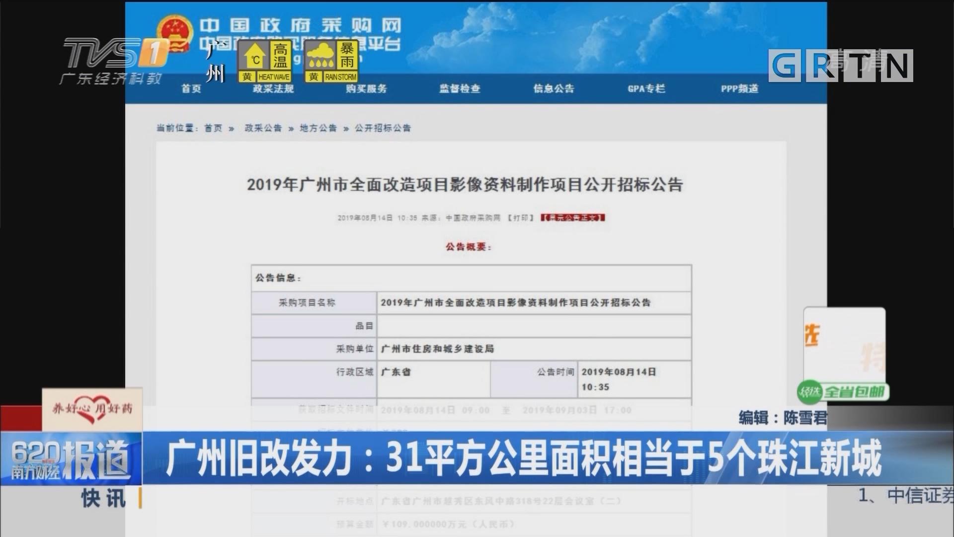 广州旧改发力:31平方公里面积相当于5个珠江新城