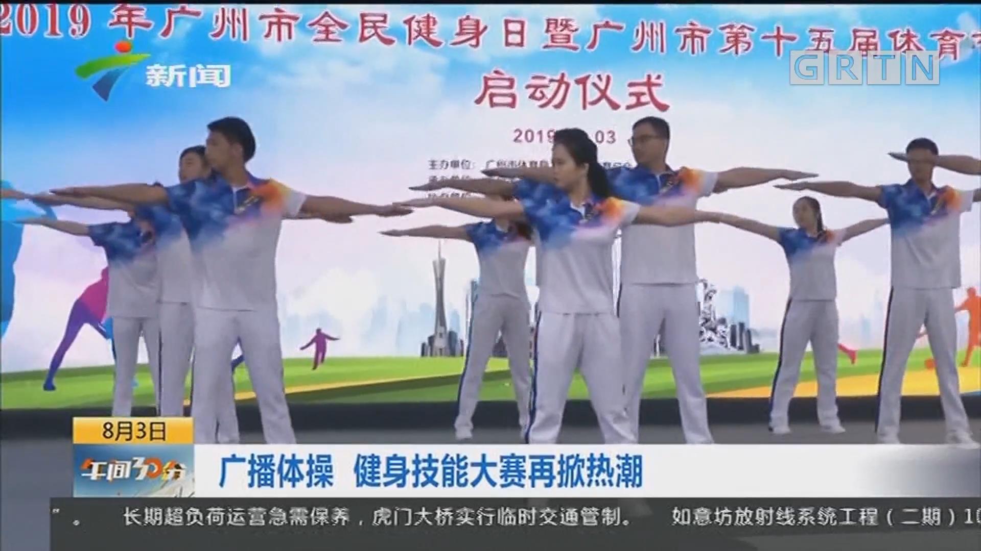 广播体操 健身技能大赛再掀热潮
