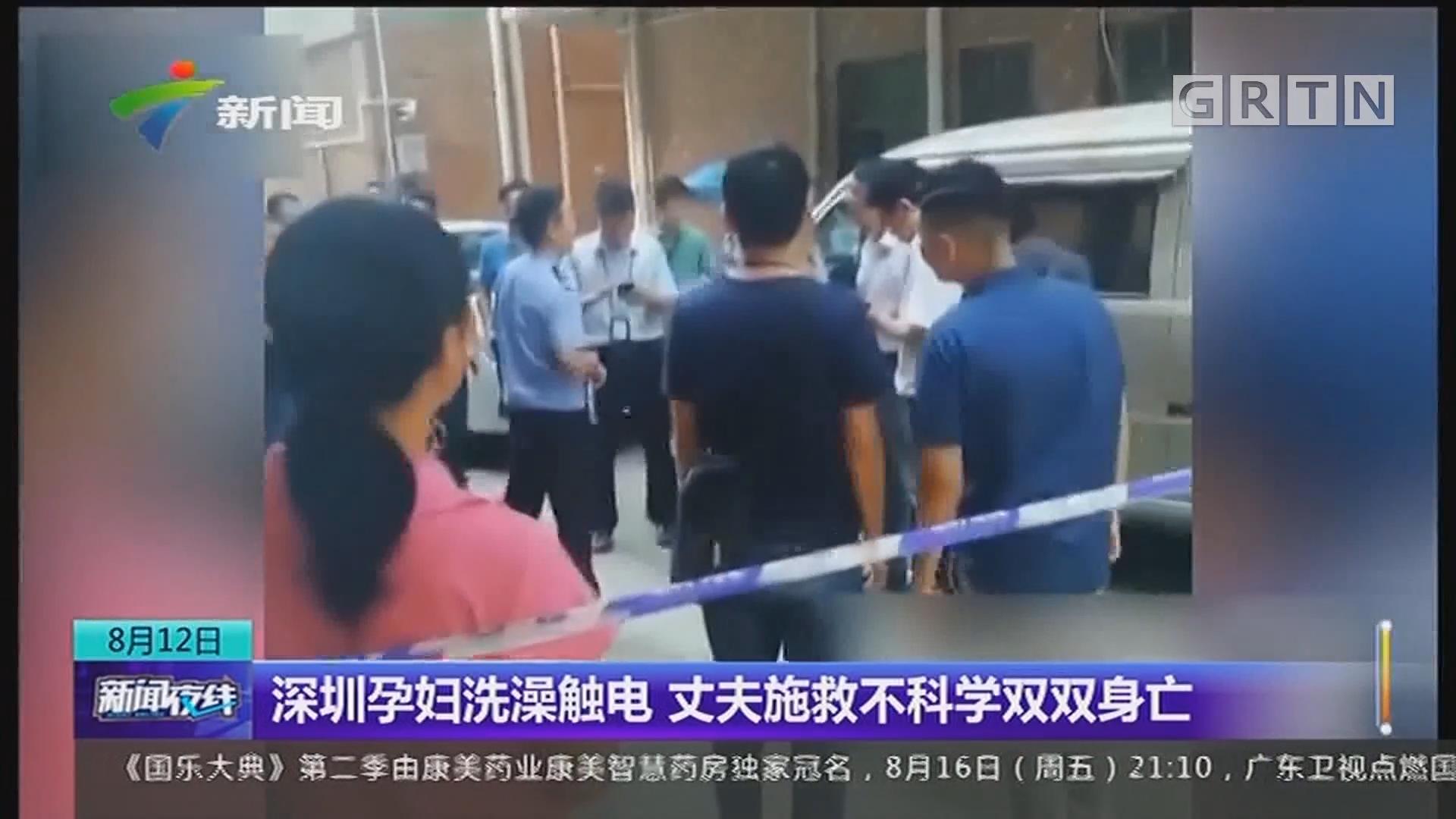 深圳孕妇洗澡触电 丈夫施救不科学双双身亡