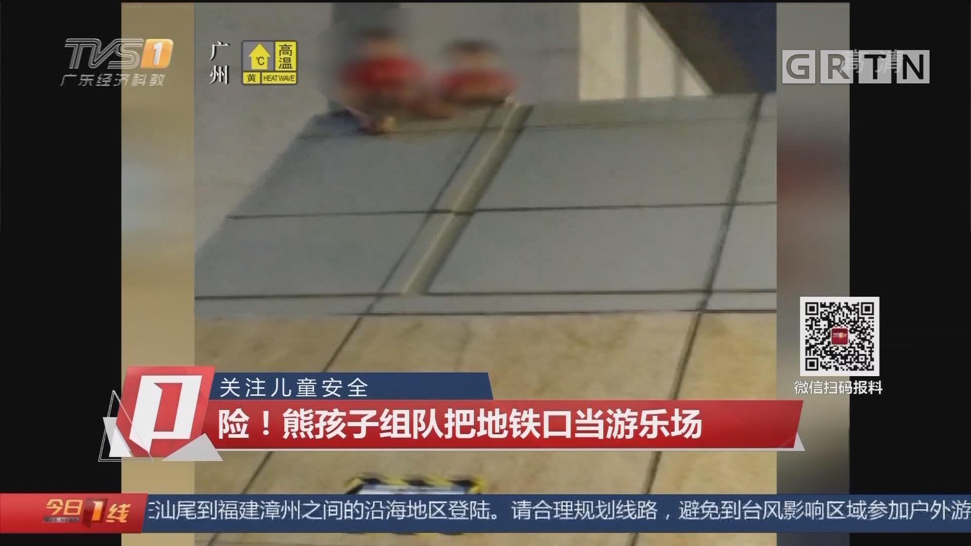 关注儿童安全:险!熊孩子组队把地铁口当游乐场