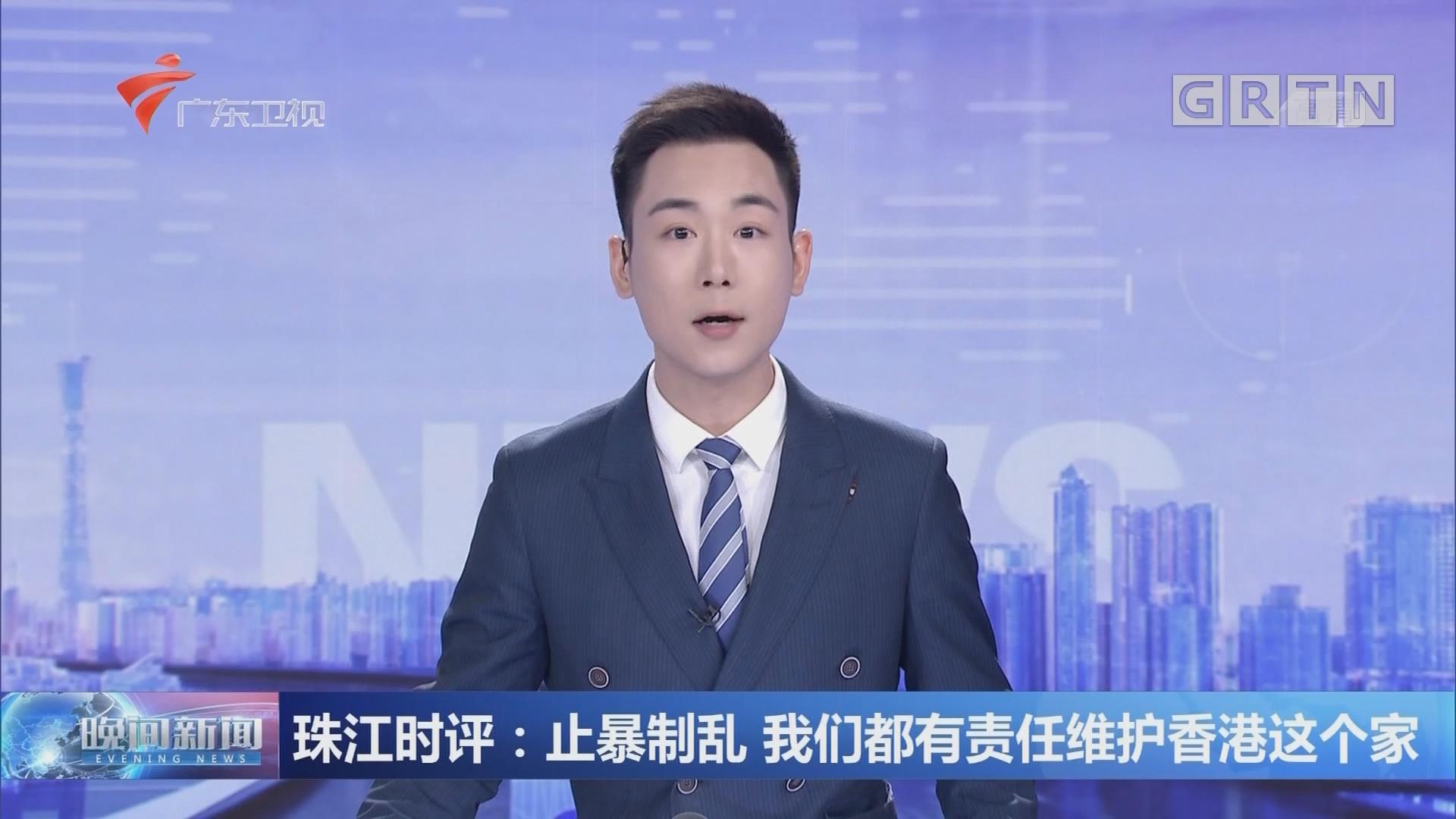 珠江时评:止暴制乱 我们都有责任维护香港这个家