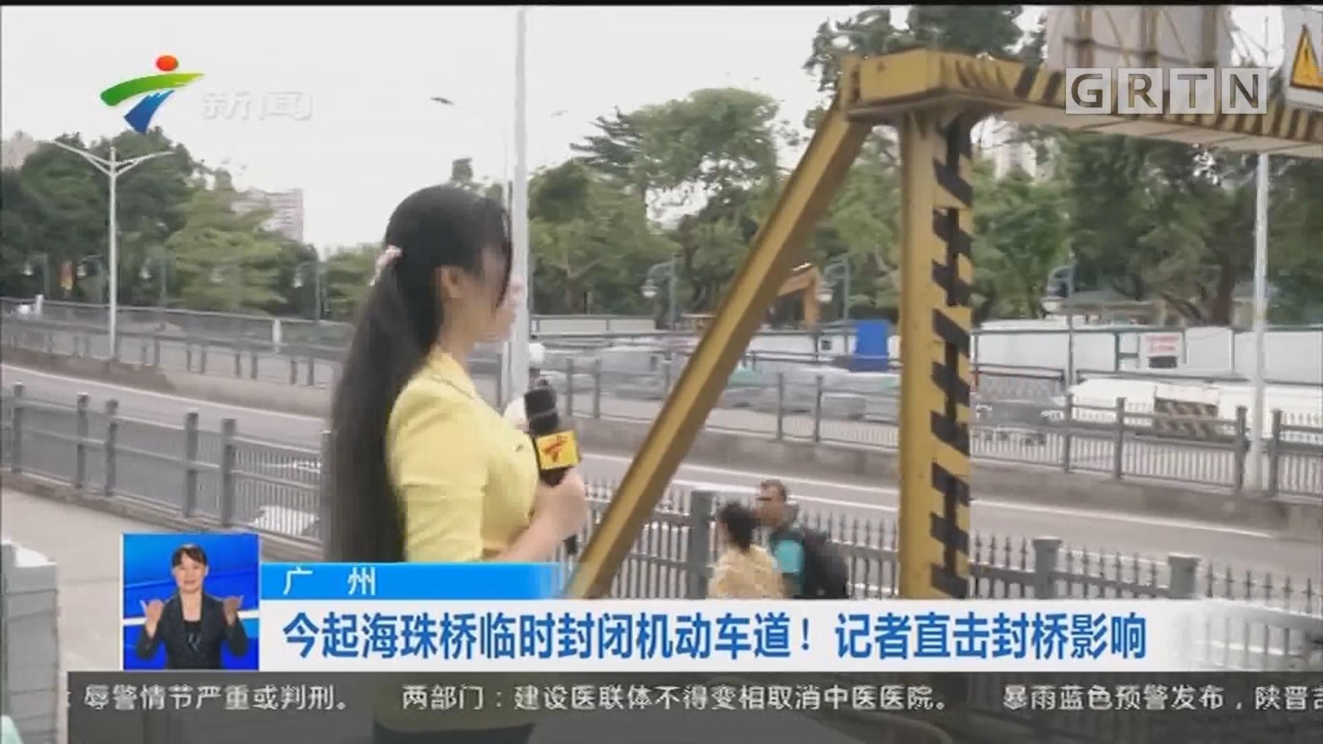 广州:今起海珠桥临时封闭机动车道!记者直击封桥影响