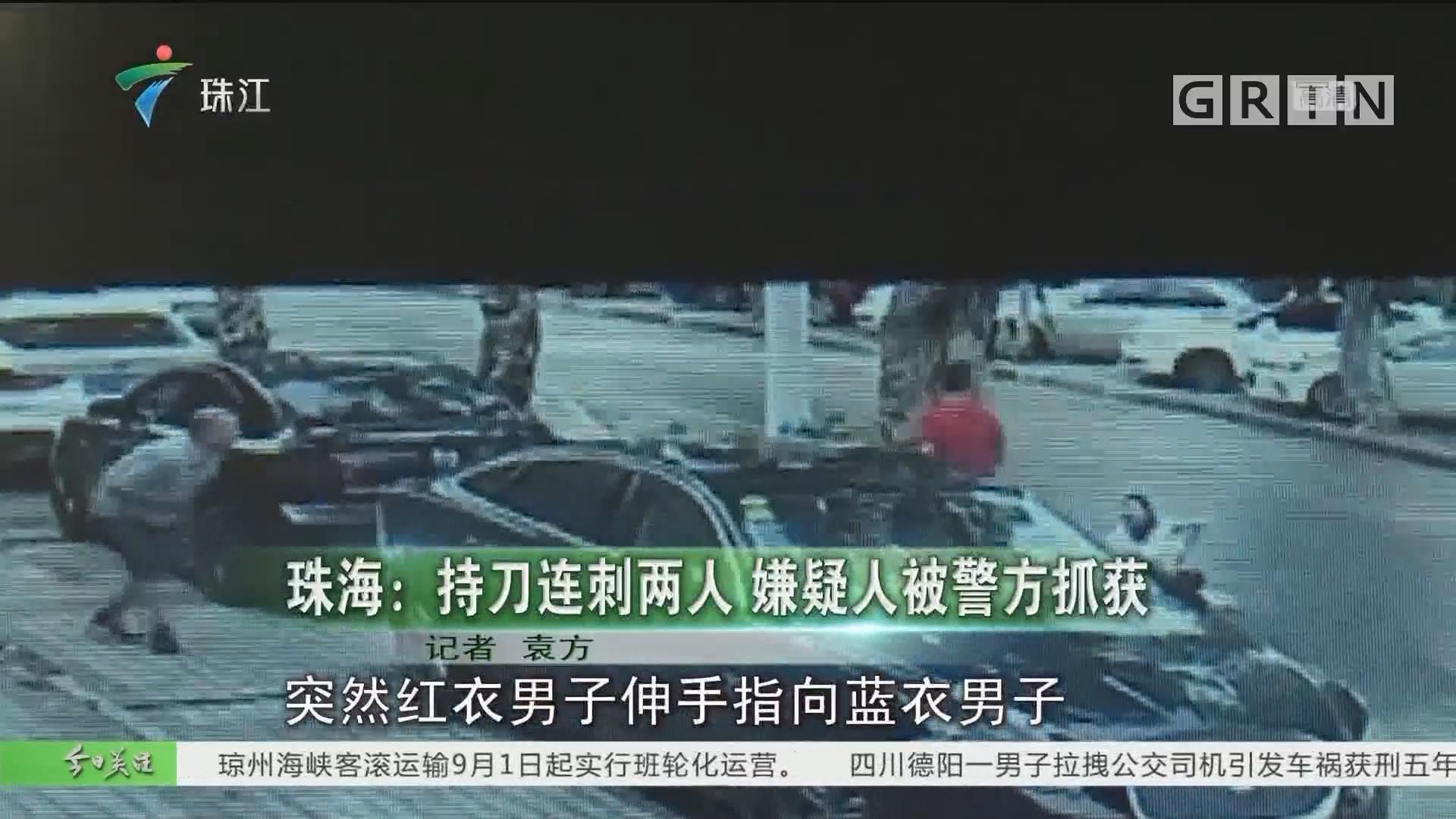 珠海:持刀连刺两人 嫌疑人被警方抓获