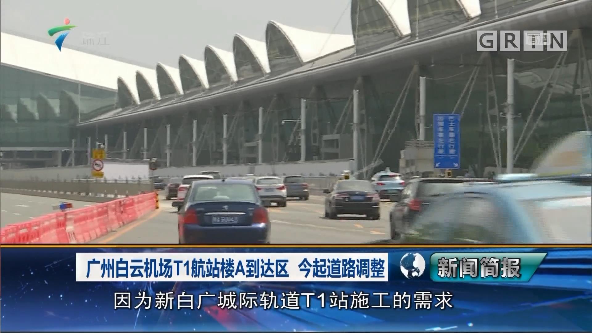 广州白云机场T1航站楼A到达区 今起道路调整