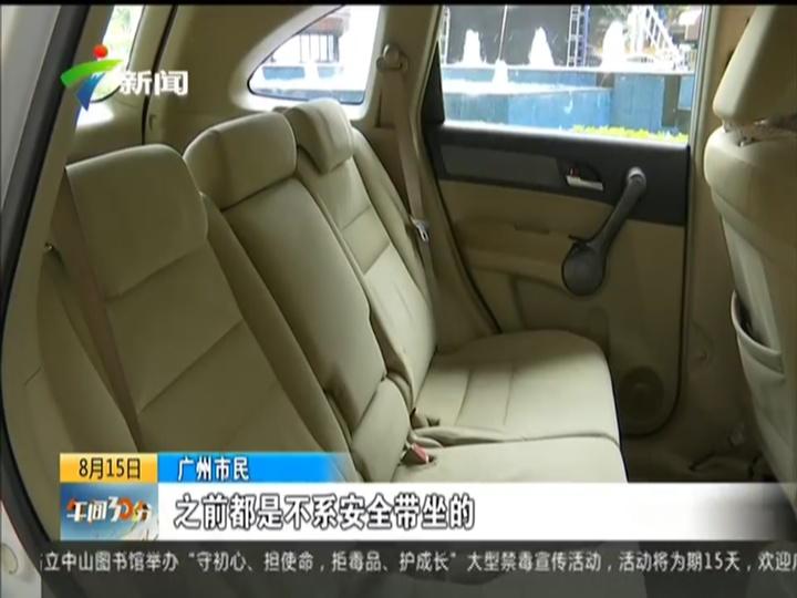 广州:后排乘客系安全带 仍需养成习惯