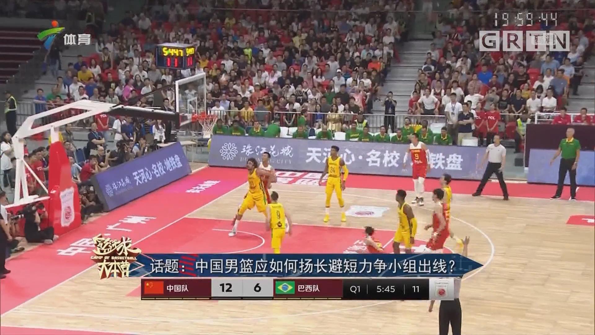 话题:中国男篮应如何扬长避短力争小组出线?