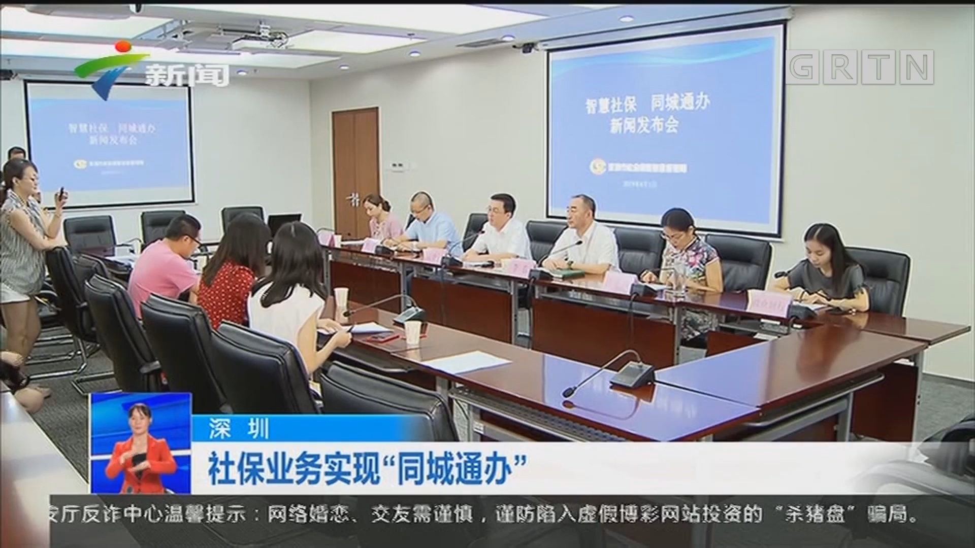 """深圳:社保业务实现""""同城通办"""""""