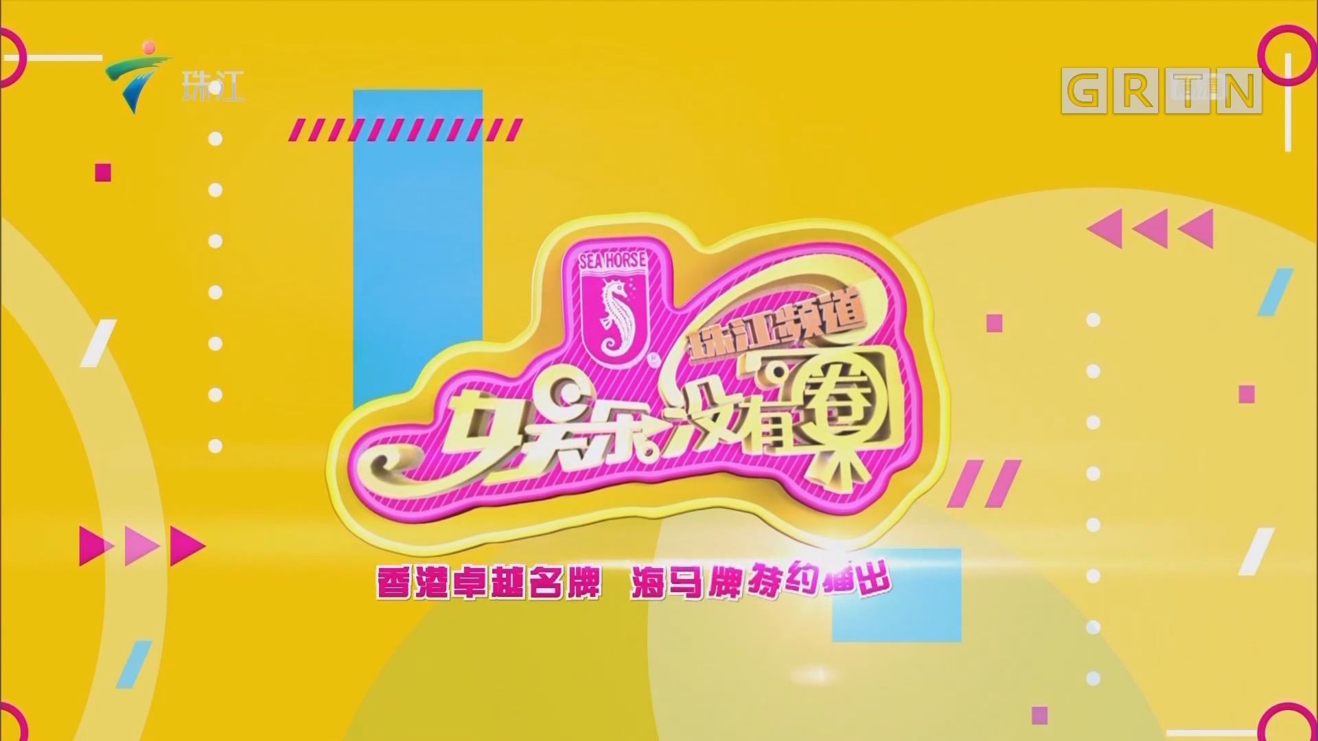 [HD][2019-08-22]娱乐没有圈:致敬老戏骨!夏萍梁舜燕用一生创造经典