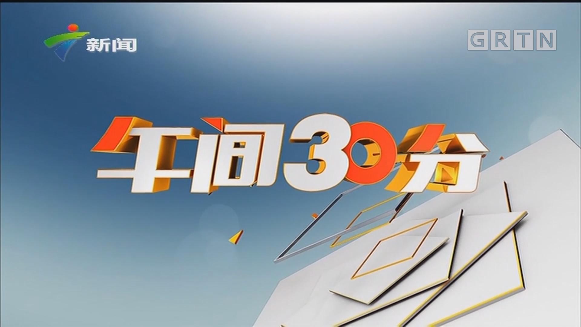 [HD][2019-08-02]午间30分:记者直击:湛江徐闻海安新港码头实况