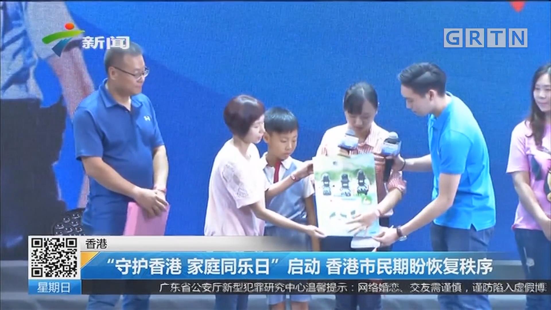 """香港:""""守护香港 家庭同乐日""""启动 香港市民期盼恢复秩序"""