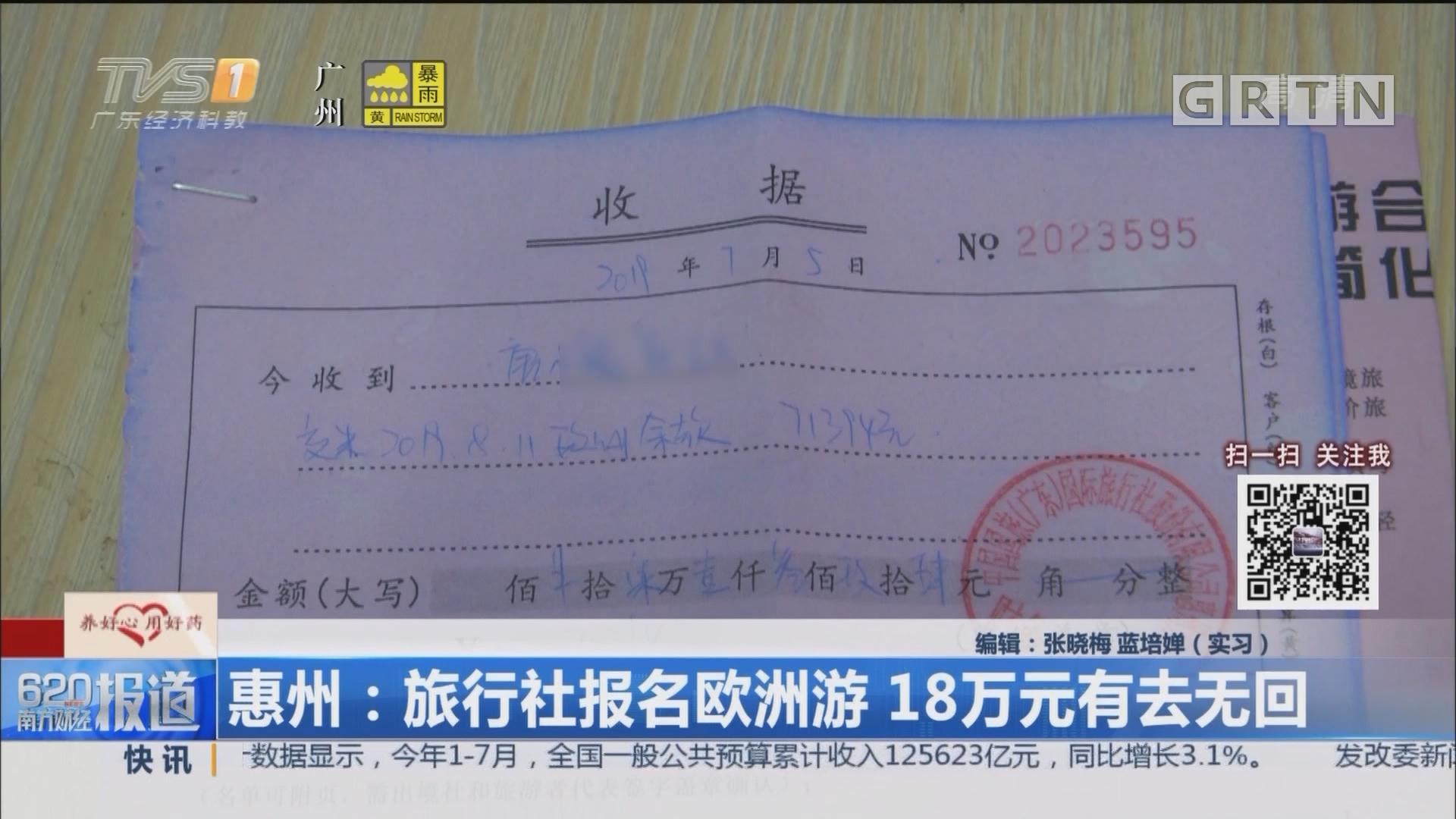 惠州:旅行社报名欧洲游 18万元有去无回