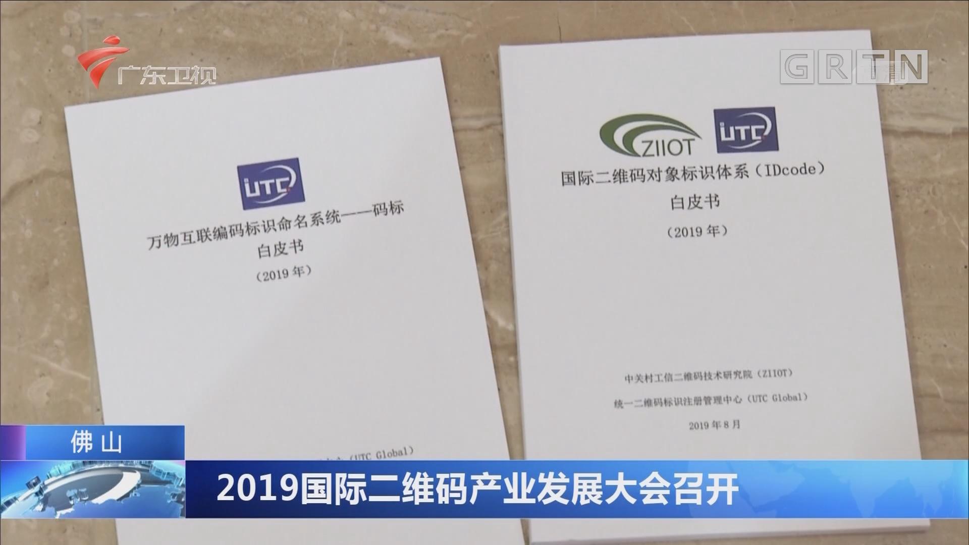 佛山:2019国际二维码产业发展大会召开