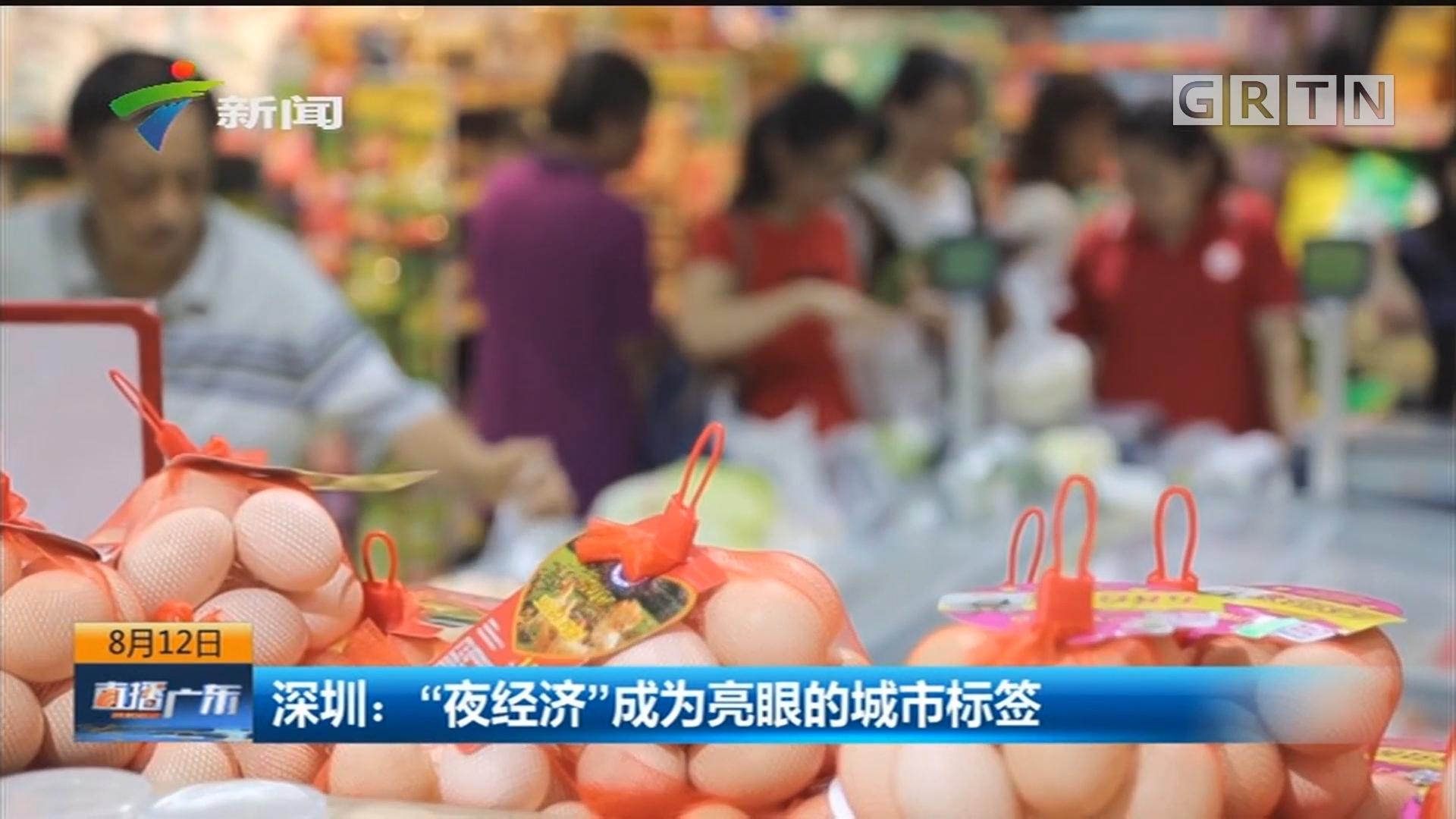 """深圳:""""夜经济""""成为亮眼的城市标签"""