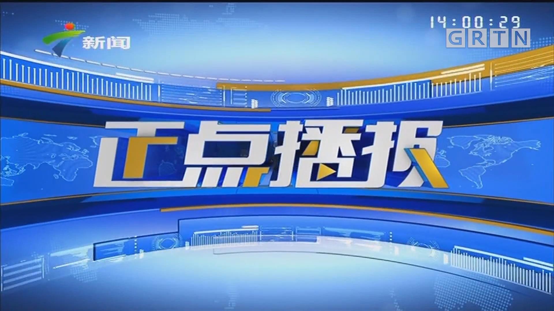 [HD][2019-08-15]正点播报:四川成昆铁路甘洛段发生山体崩塌