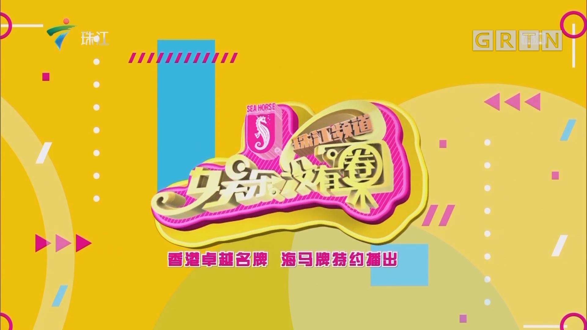 [HD][2019-08-08]娱乐没有圈:老公出轨只能选择离婚或原谅?错!马伊琍 董璇教你走出第三条路!