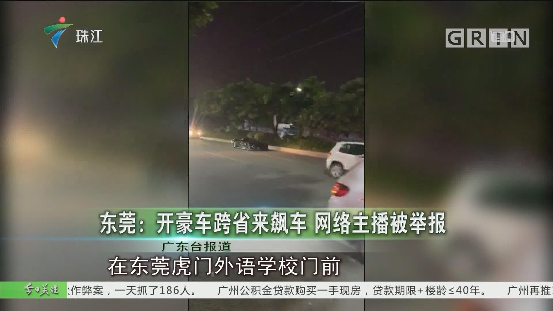 东莞:开豪车跨省来飙车 网络主播被举报