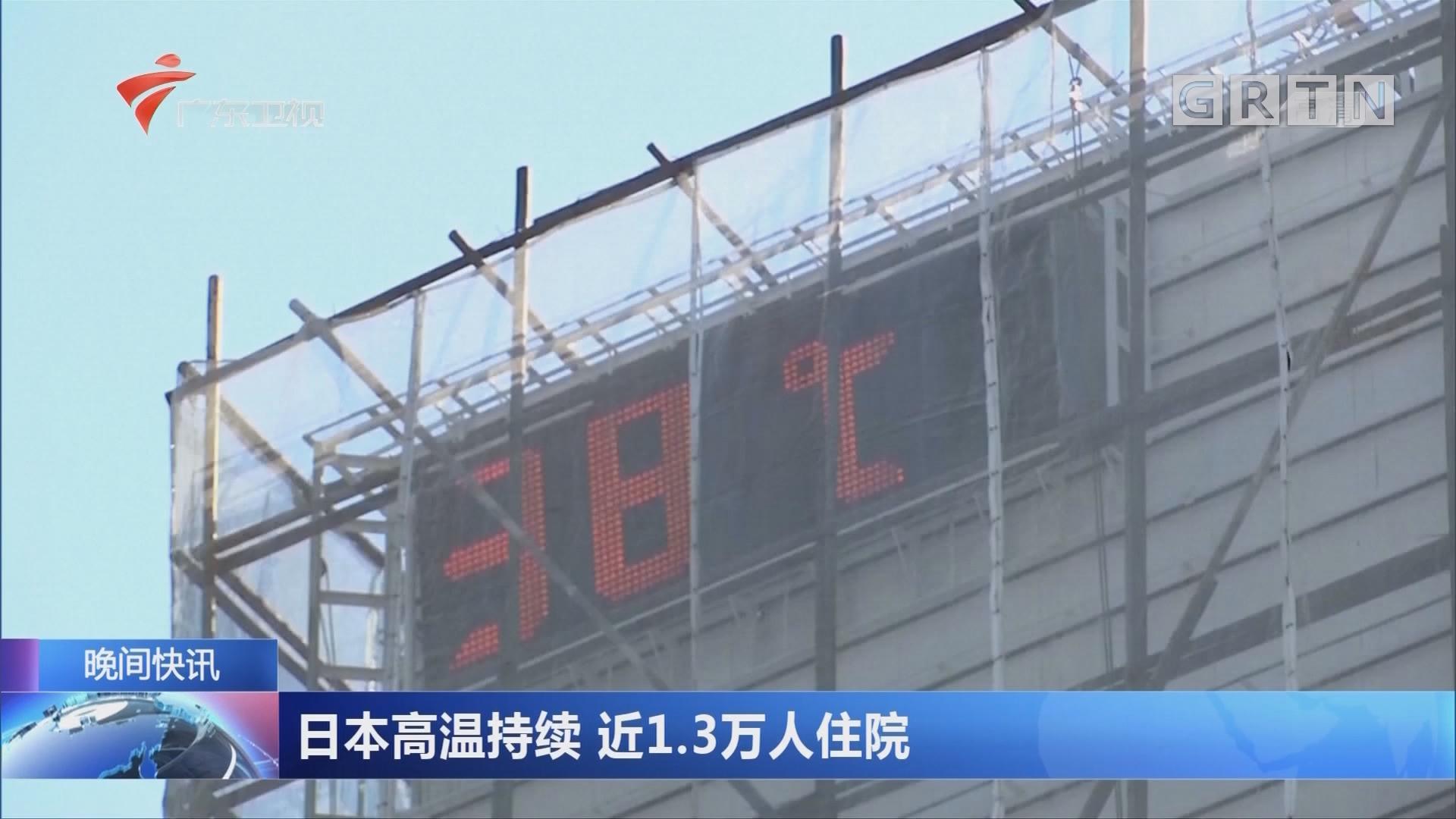 日本高温持续 近1.3万人住院