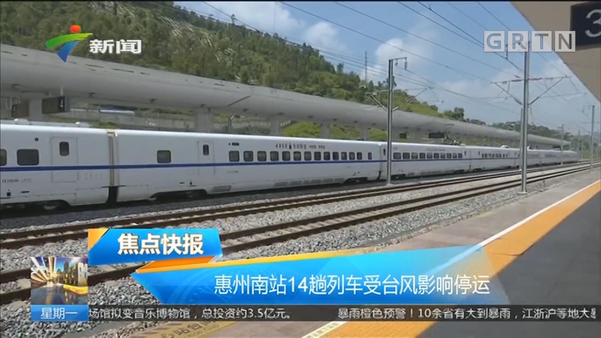 惠州南站14趟列车受台风影响停运