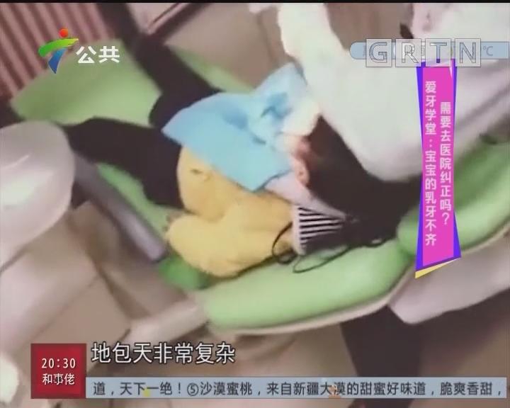 唔系小儿科:爱牙学堂:宝宝的乳牙不齐 需要去医院纠正吗?