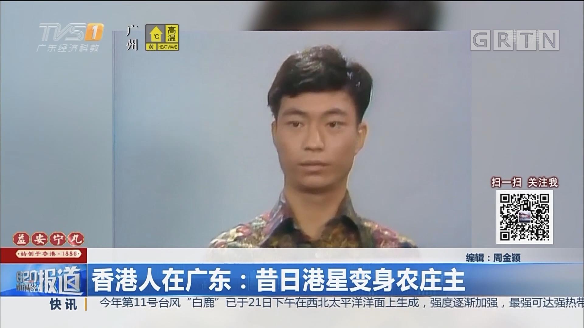 香港人在广东:昔日港星变身农庄主