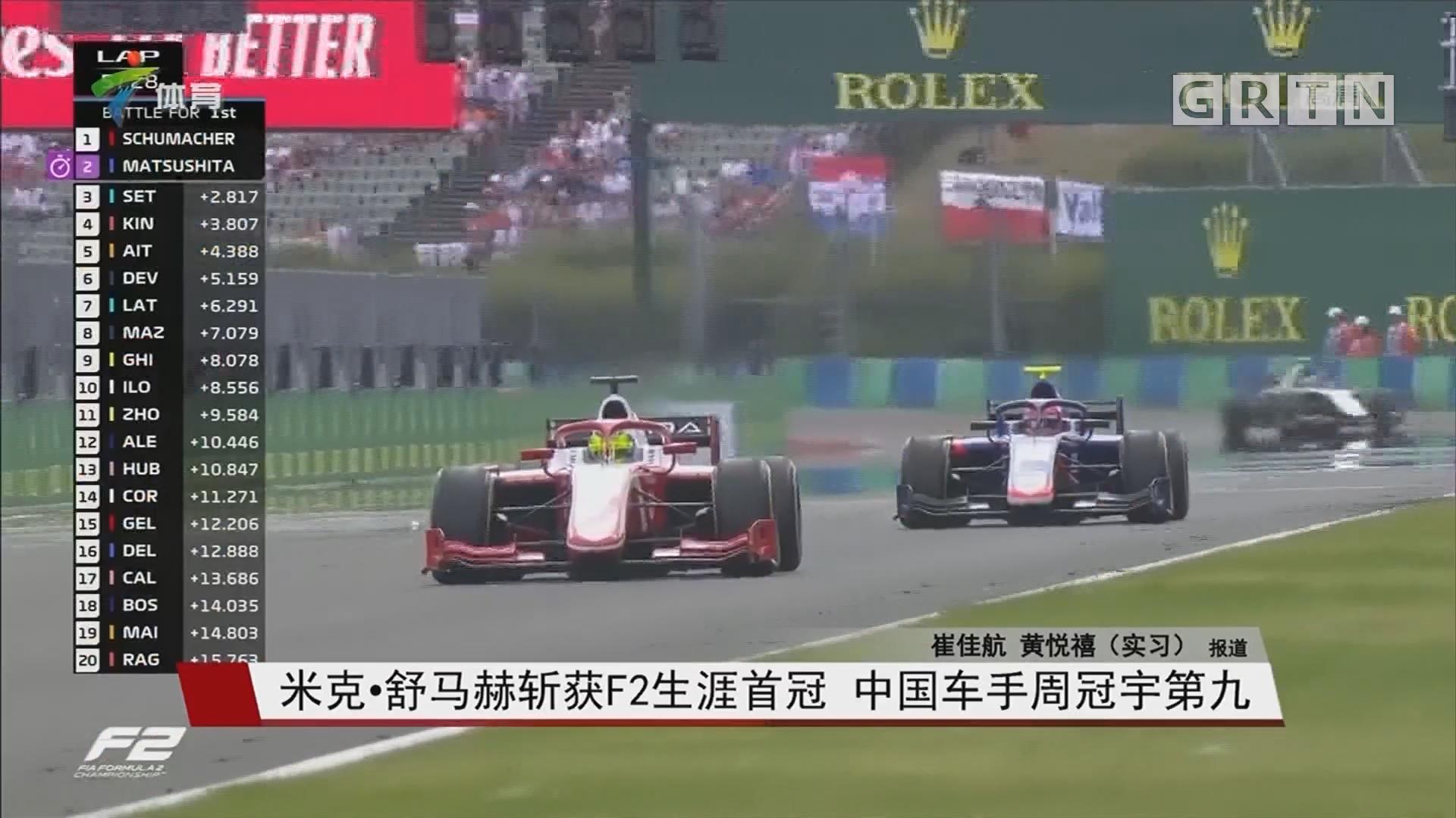 米克·舒马赫斩获F2生涯首冠 中国车手周冠宇第九