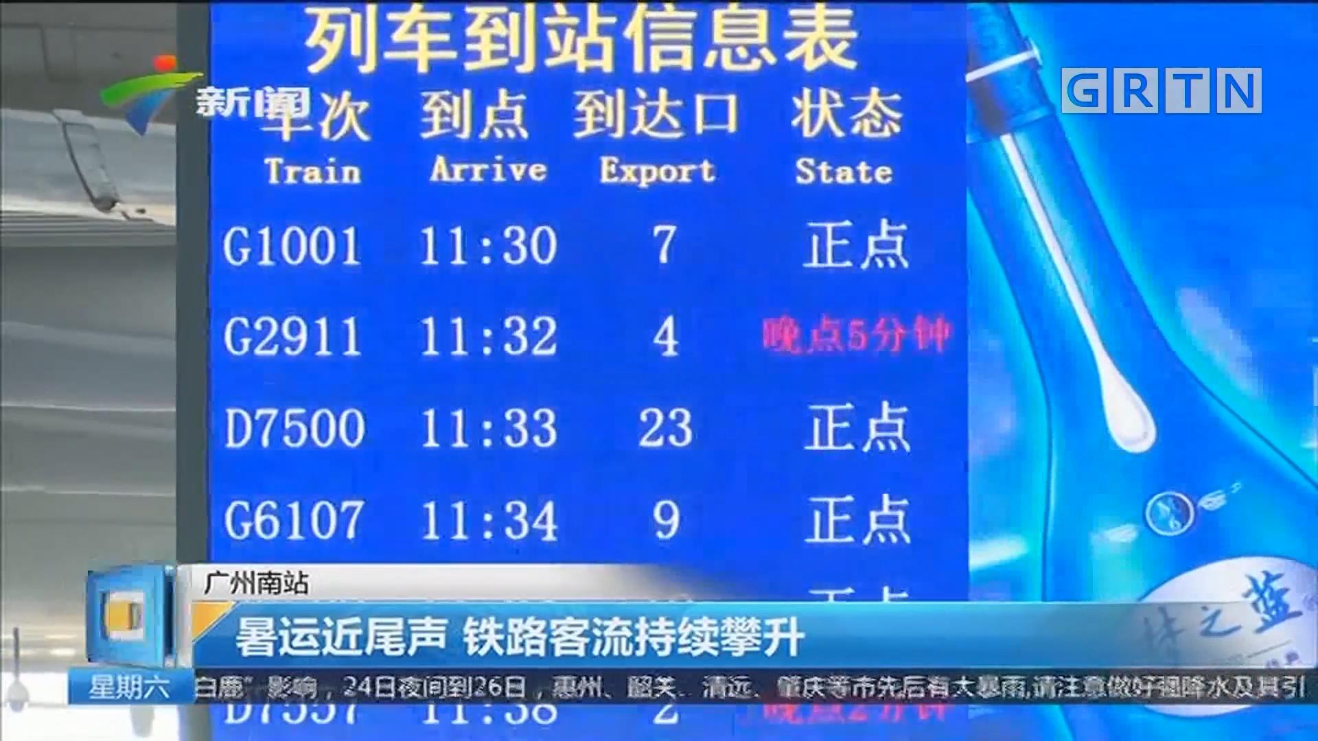 广州南站:暑运近尾声 铁路客流持续攀升