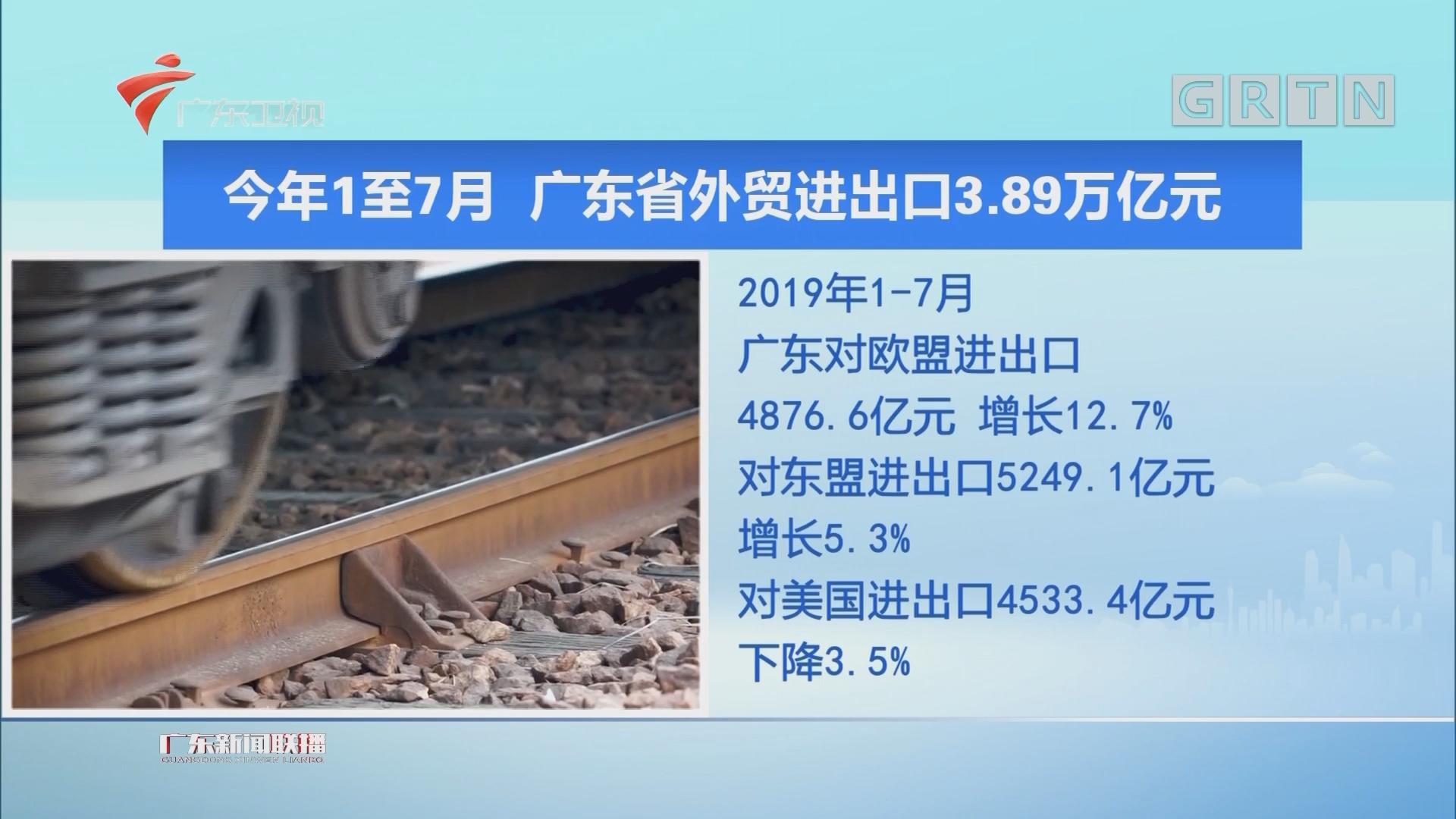 今年1至7月 广东省外贸进出口3.89万亿元