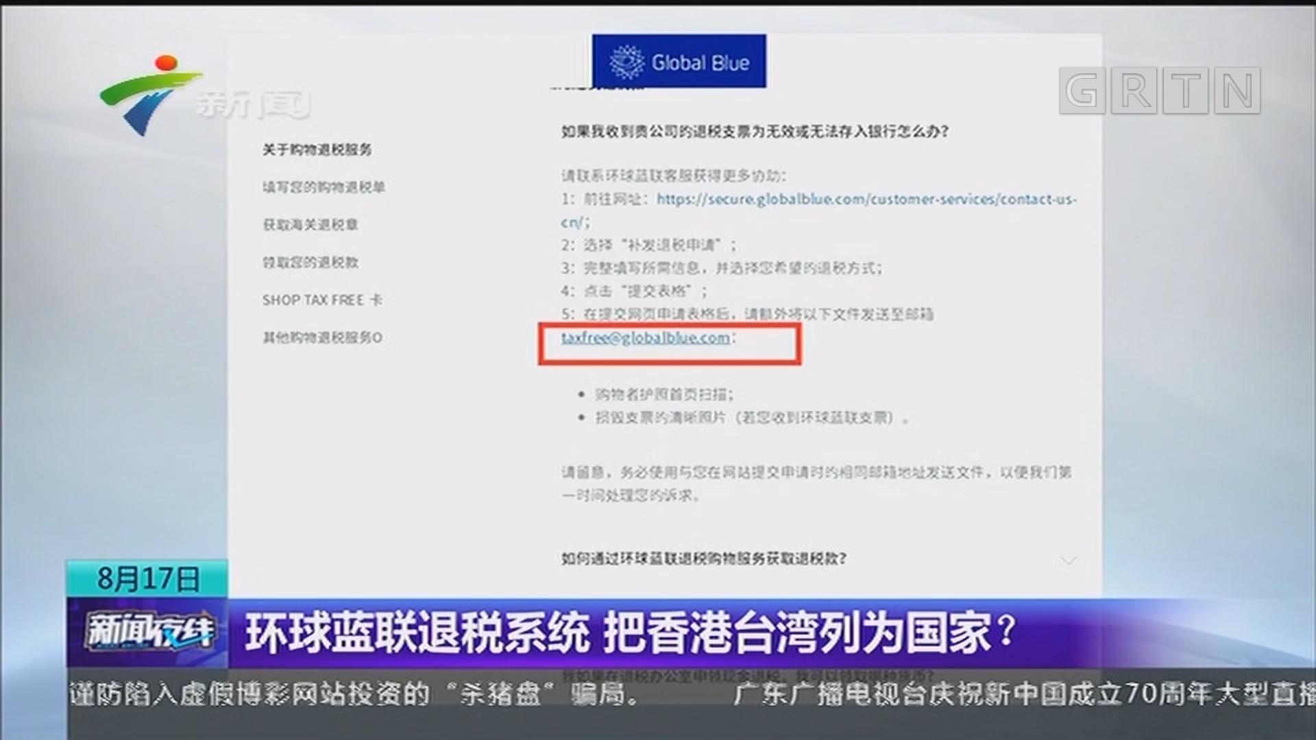 环球蓝联退税系统 把香港台湾列为国家?